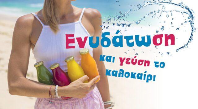 Ενυδάτωση και γεύση το καλοκαίρι