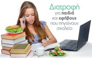 Διατροφή για παιδιά και εφήβους που πηγαίνουν σχολείο