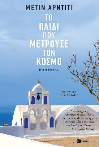 To-paidi-pou-metrouse-ton-kosmo-Patakis-Naturanrg