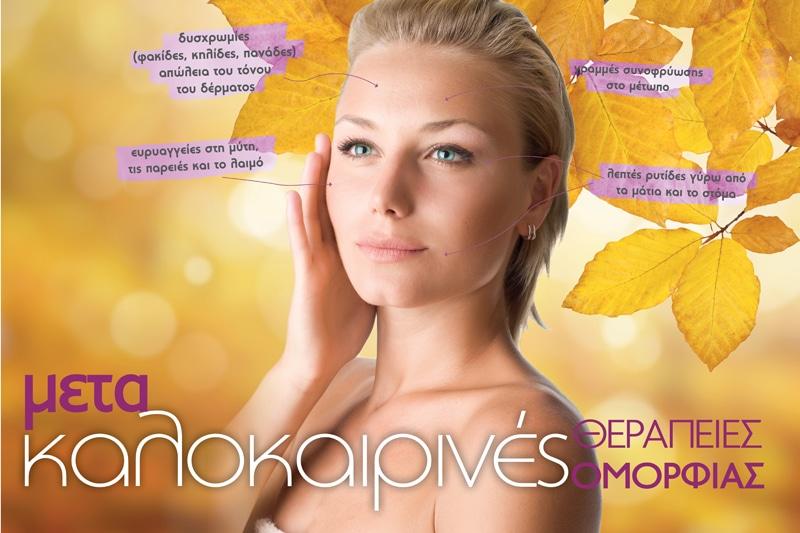Μετά καλοκαιρινές Θεραπείες Ομορφιάς-naturanrg