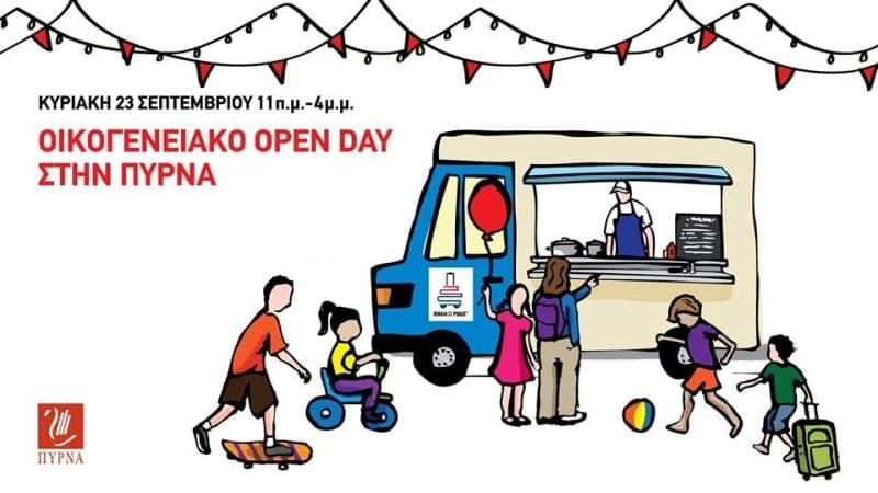Πύρνα: FAMILY OPEN DAY με δραστηριότητες και παιχνίδια