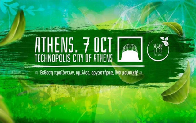 Vegan Life Festival: έρχεται στις 7 Οκτωβρίου στην Τεχνόπολη