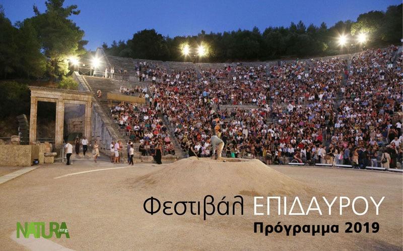 Φεστιβάλ Επιδαύρου: Ποιες παραστάσεις θα απολαύσουμε το καλοκαίρι του 2019