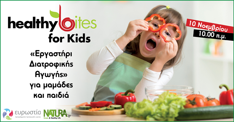 Healthy bites for kids. Εργαστήρι Διατροφικής Αγωγής για μαμάδες και παιδιά