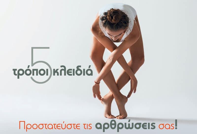 5 τρόποι κλειδιά για να προστατεύσετε τις αρθρώσεις σας-Naturanrg