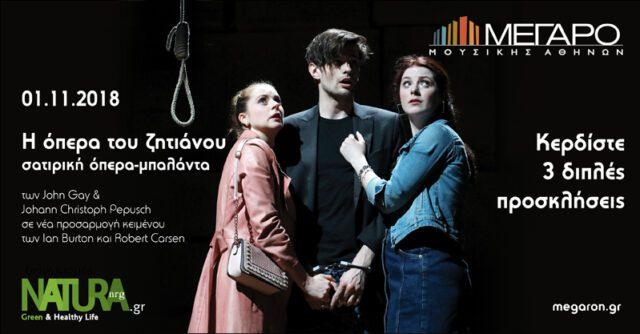 Kερδίστε 3 διπλές προσκλήσεις για την «Όπερα του ζητιάνου» στο Μέγαρο Μουσικής-naturanrg