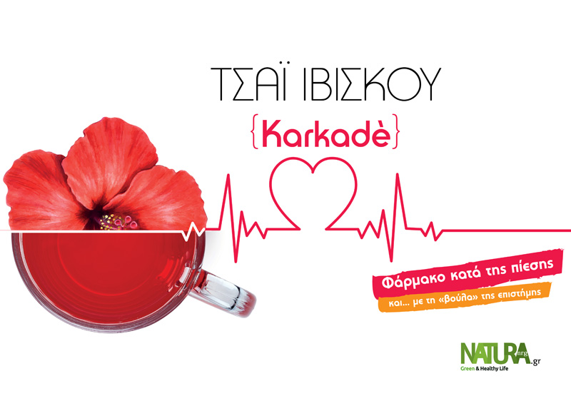 Tσάι Ιβίσκου (Κarkade): Φάρμακο κατά της πίεσης και με τη «βούλα» της επιστήμης-naturanrg