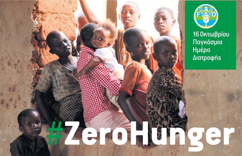 16 Οκτωβρίου Παγκόσμια Ημέρα Διατροφής. Το μήνυμα είναι #ZeroHunger