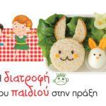 ΣΠώς θα εκπαιδεύσεις το παιδί σου να τρώει φρούτα και λαχανικά-νατθρανργ