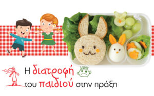 Πώς θα εκπαιδεύσεις το παιδί σου να τρώει φρούτα και λαχανικά