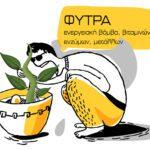 Φύτρα: ενεργειακή βόμβα βιταμινών,ενζύμων, μετάλλων
