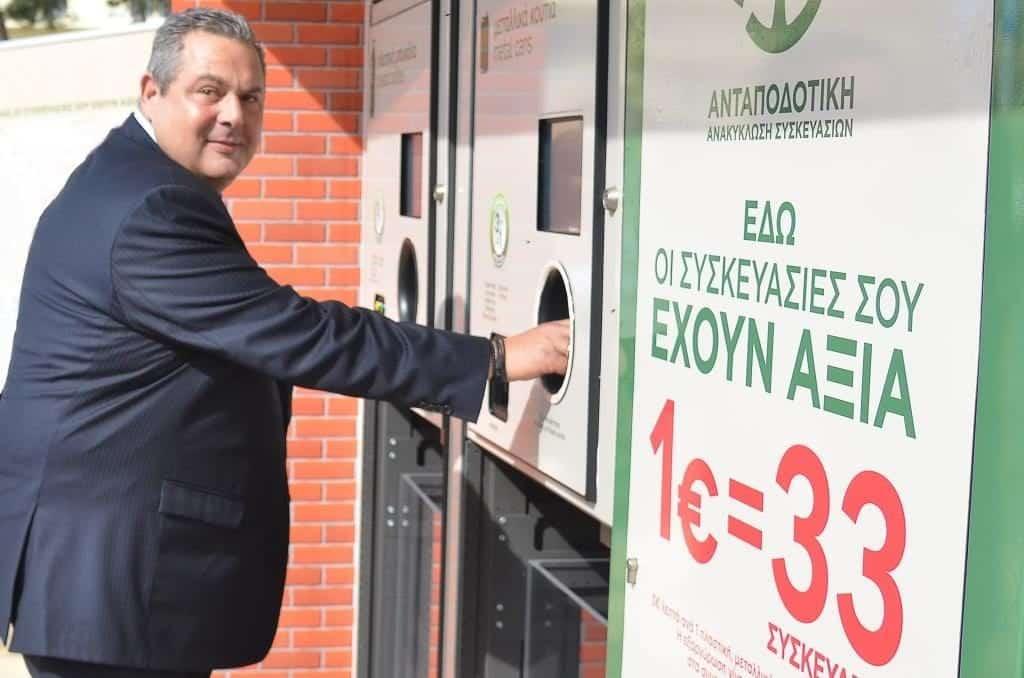 Ολοκληρωμένο Πρόγραμμα Ανταποδοτικής Ανακύκλωσης ξεκίνησε το Υπουργείο Εθνικής Άμυνας