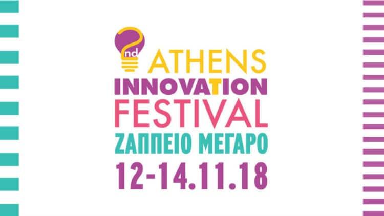 2ο Athens Innovation Festival. Η μεγάλη γιορτή της καινοτομίας στο Ζάππειο