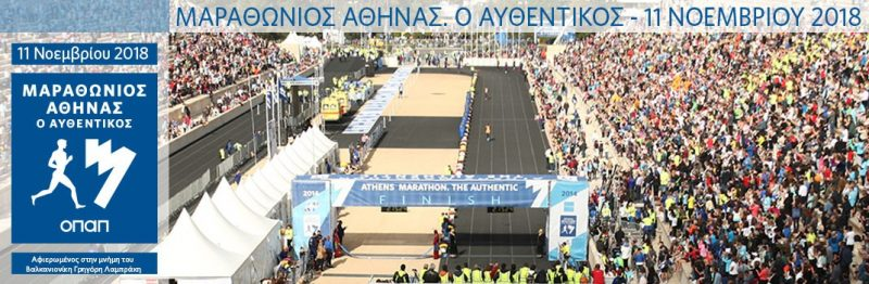 Ο 36ος Αυθεντικός Μαραθώνιος Αθήνας στέλνει μήνυμα αισιοδοξίας