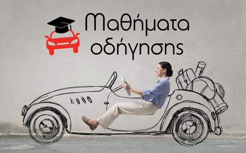 Μαθήματα οδήγησης και διλήμματα ζωής Naturanrg