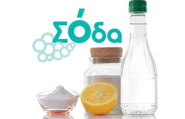 Σόδα για υγιεινή καθαριότητα και προσωπική περιποίηση