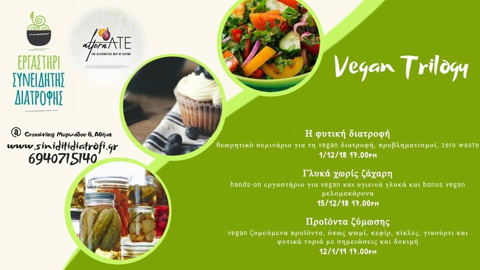Vegan Trilogy: Διαδραστικά Εργαστήρια Φυτικής Διατροφής