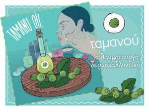 ΈλαιοΤαμανού (Tamanu oil): μαγικό καλλυντικό για το δέρμα και τα μαλλιά σου