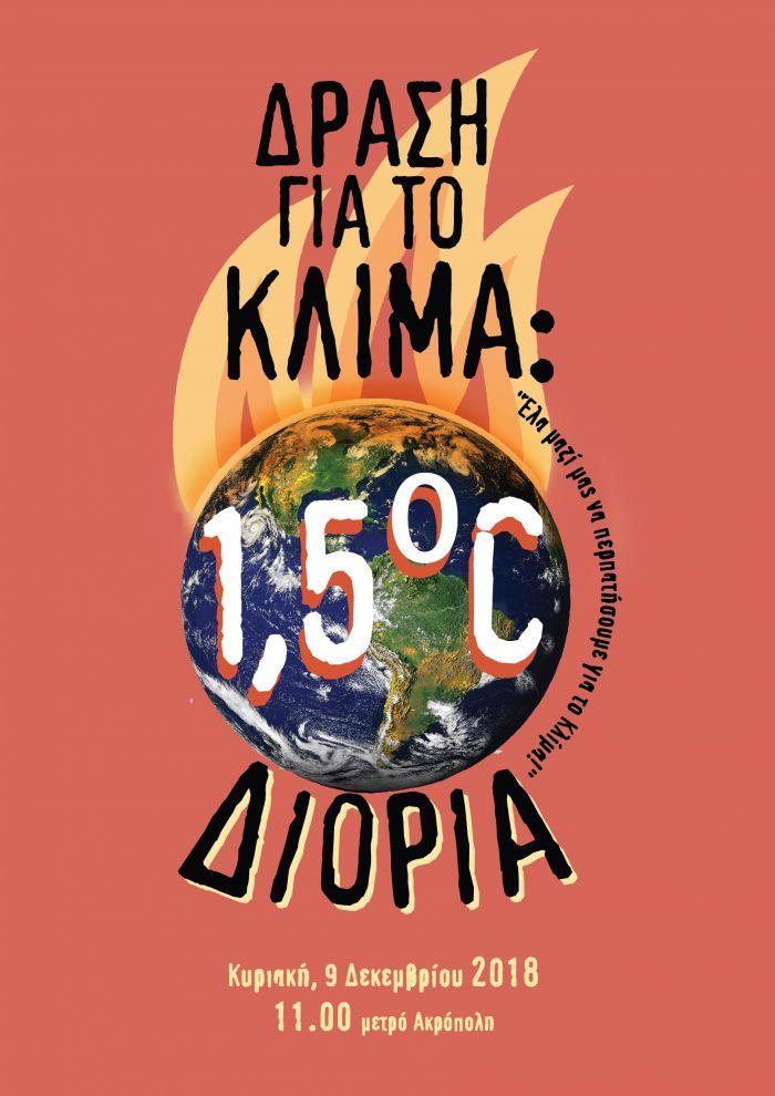 Δράση για το κλίμα - Έχουμε 1,5ºC διορία!