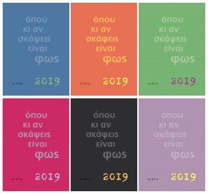 Το ημερολόγιό μου για το 2019 είναι από τις Εκδόσεις Αιώρα