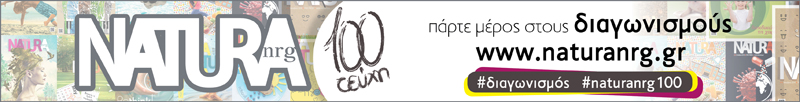 NaturaNrg-diagonismos100-banner-Jan-2019