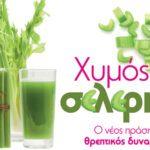 ena-potiri-xymo-celery-natura nrg