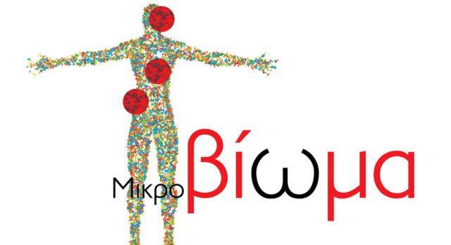 Μικροβίωμα: Πώς επηρεάζει τον οργανισμό σας;