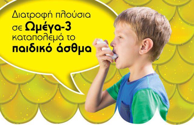paidi-asthma-eispnoi-Naturanrg