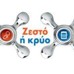 Zesto-Kryo-Valvida-Naturanrg