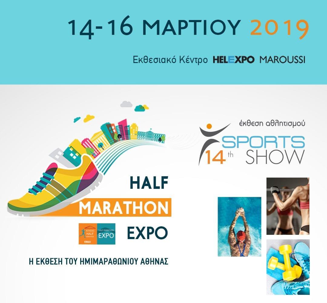 Half-Marathon-Expo-2019-papoutsi-Naturanrg