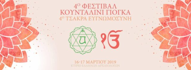 kundalini-yoga-festival-Naturanrg