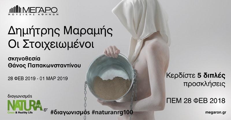 megaro-kopela-kouvas-Stoixeiomenoi-Naturanrg