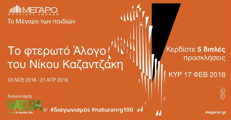 fteroto-alogo-Naturanrg-Megaro-Mousikis