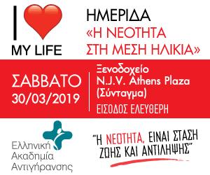 banner-i-love-my-life-2019-Naturanrg