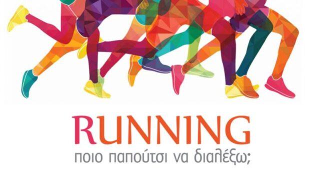 Running. Ποιο παπούτσι είναι κατάλληλο;