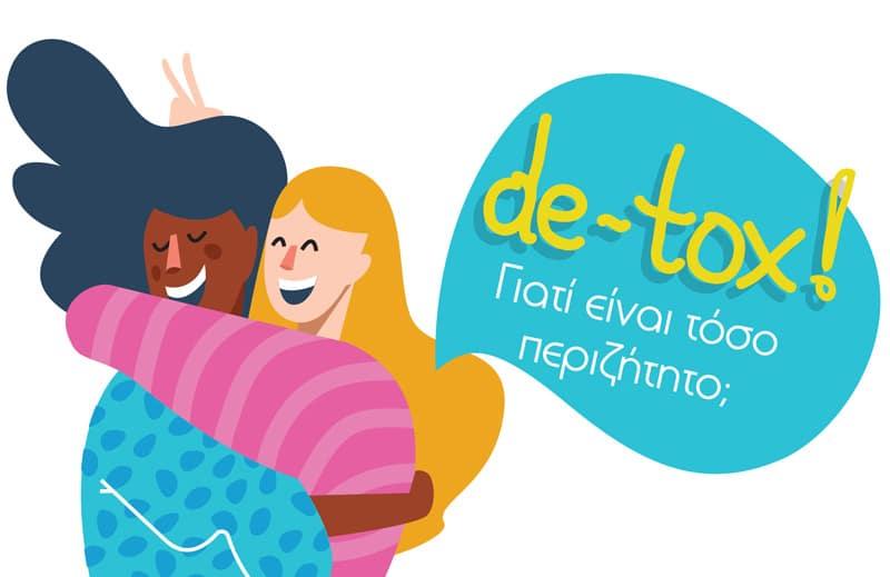 detox-wellwise-rigopoulou-naturanrg