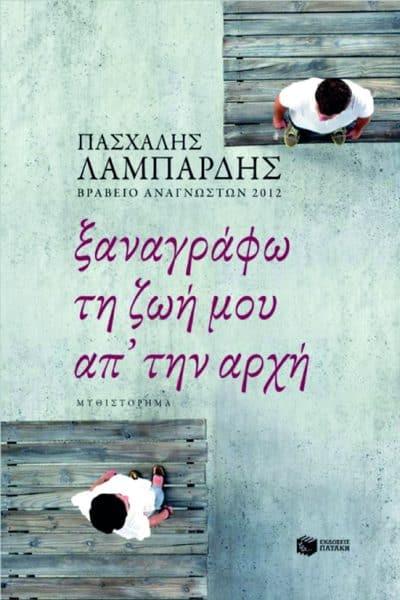 ksanagrafo-ti-zoi-moy-ap-tin-arhi-Naturanrg-Patakis