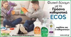 – ΕΛΗΞΕ- Κερδίστε πράσινα καθαριστικά ECOS