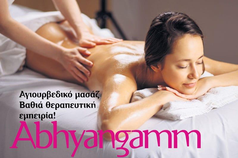 ayurveda-massage-kopela-naturanrg