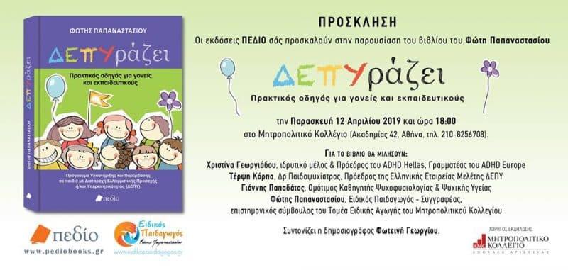 parousiasi_denpyrazei_pedio_books_
