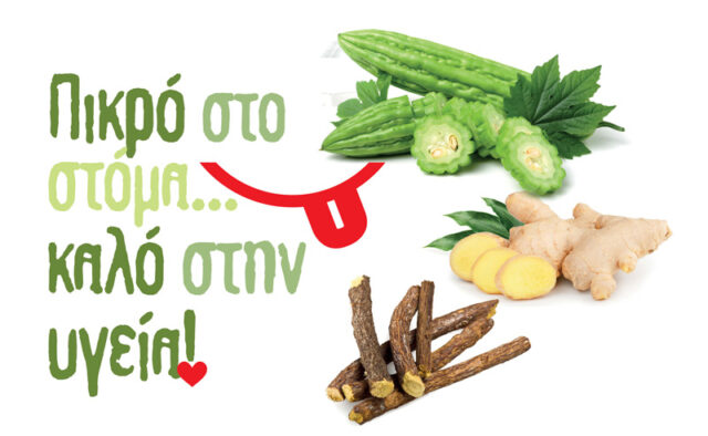 pikro-stoma-bitter-melon-tzintzer-glykiriza-naturanrg