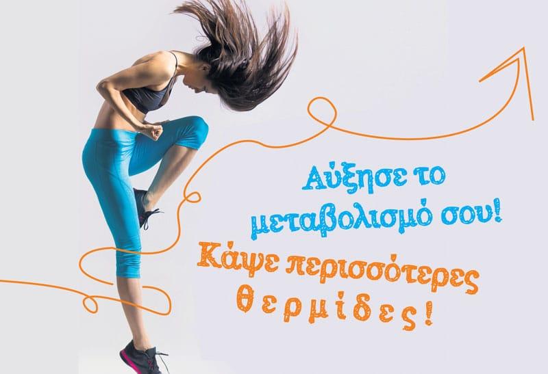 kopela-askisi-fitness-naturanrg