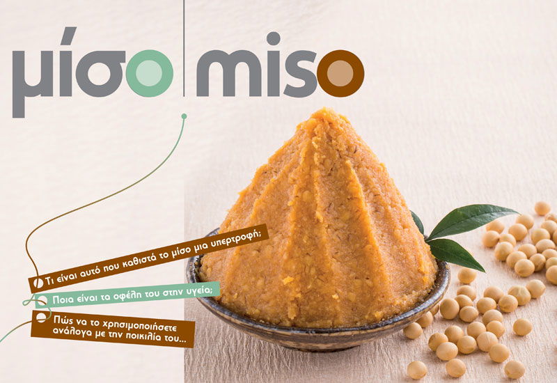 miso-naturanrg