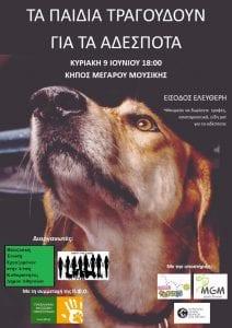 skylos-synavlia-adespota-Naturanrg