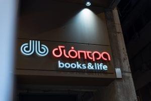 Books & Life: ο ναός του βιβλίου των εκδόσεων Διόπτρα