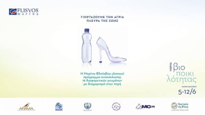 Flisvos-Marina-perivallontiko-programma-16-simeia