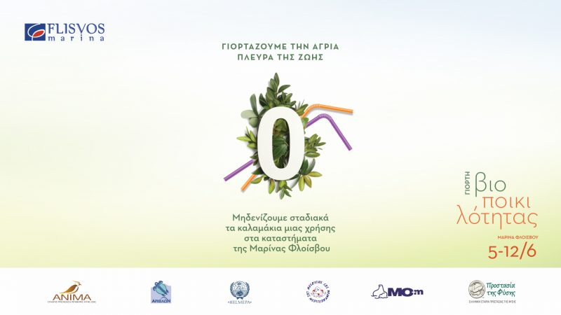 Flisvos-Marina-Perivallontiko-programma-kalamakia