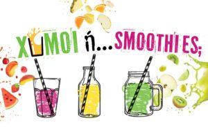 Χυμό ή Smoothie; Τι να προτιμήσω; Ποιο είναι το καλύτερο για μένα;