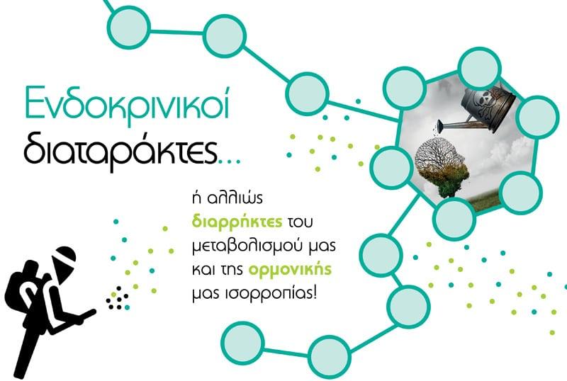 endokrinikoi-diataraxtes-Naturanrg