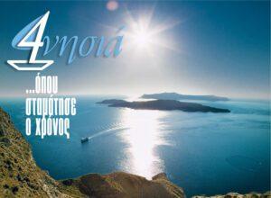 4 ελληνικά νησιά … όπου ο χρόνος έχει σταματήσει!